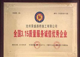 沧州荣盛路桥获得全国3.15产品质量服务诚信示范企业